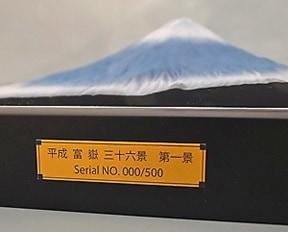 富士山 平成富嶽三十六景 第一景 (ケースセットモデル)