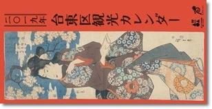 台東区観光カレンダー2018