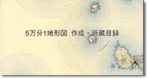 5万分1地形図 作成・所蔵目録