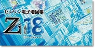 電子地図帳Zi 18