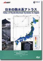 日本の熱水系アトラス