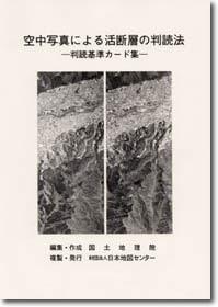 空中写真による活断層の判読法 -判読基準カード集-