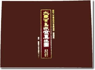 昭和八年「大東京鳥瞰写真地図」(復刻版)