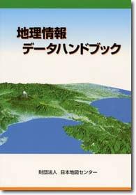 地理情報データハンドブック