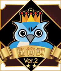 モバイル調査システム 出簡調 Ver2