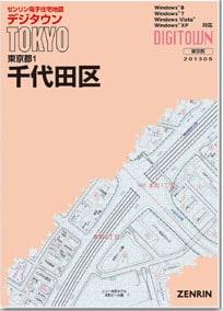 電子住宅地図 デジタウン