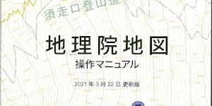地理院地図操作マニュアル
