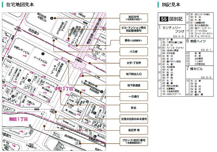 ゼンリン 住宅 地図 ゼンリン住宅地図 B4判 ZENRIN Store