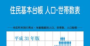 平成31年版住民基本台帳人口要覧