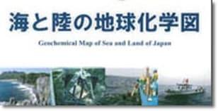 海と陸の地球化学図