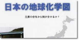日本の地球化学図