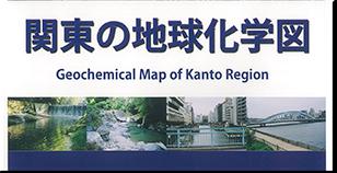 関東の地球化学図