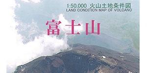 5万分1火山土地条件図「富士山」