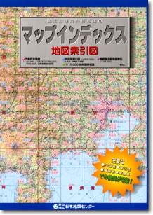 マップインデックス 国土地理院刊行地図の地図索引図