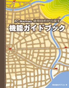 PC-MAPPING 使用目的から探す機能ガイドブック
