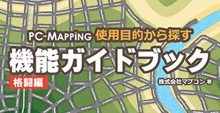 PC-MAPPING 使用目的から探す機能ガイドブック−格闘編−