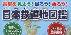 日本鉄道地図鑑