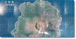 三宅島正射写真図