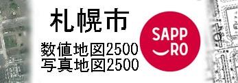 札幌市数値地図2500出力図