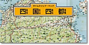 タイムスリップマップ「四国四都」