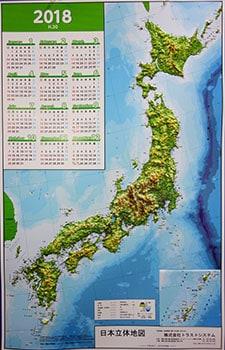 レリーフ日本地図立体カレンダー