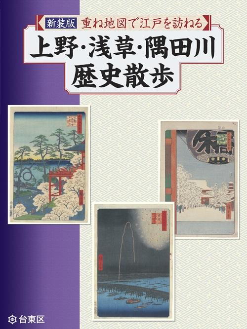 新装版 重ね地図で江戸を訪ねる「上野・浅草・隅田川歴史散歩」