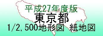 東京都1/2,500地形図