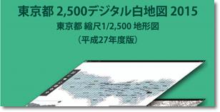 東京都2500デジタル白地図2015