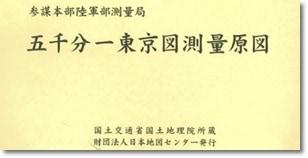 五千分一東京図測量原図