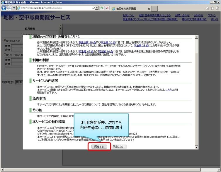 「地図・空中写真閲覧サービス」利用許諾に同意