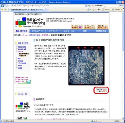 「地図・空中写真閲覧サービス」を表示
