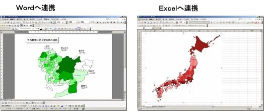 Microsoft Word,Excelへの連携