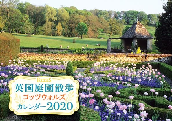 BISES英国庭園散歩コッツウォルズカレンダー2020