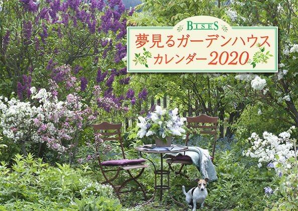 BISES夢見るガーデンハウスカレンダー2020