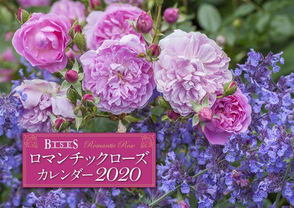 BISESロマンチックローズカレンダー2020