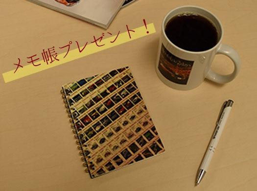 """""""コーヒーお買い上げでメモ帳をプレゼント"""""""
