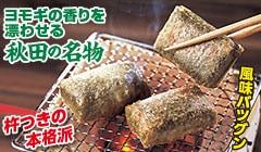 【冷凍】仙台名産の「笹かま」