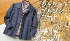 ジャケット・ブルゾン・コート