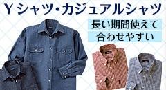 Yシャツ・カジュアルシャツ