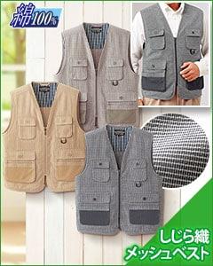 「高島ちぢみ」リーフ柄シャツ 2色組
