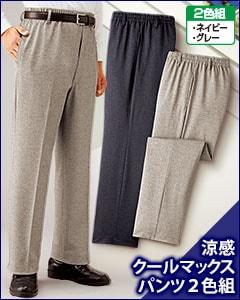 涼感クールマックス パンツ 2色組