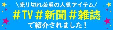 「TV」紹介速報