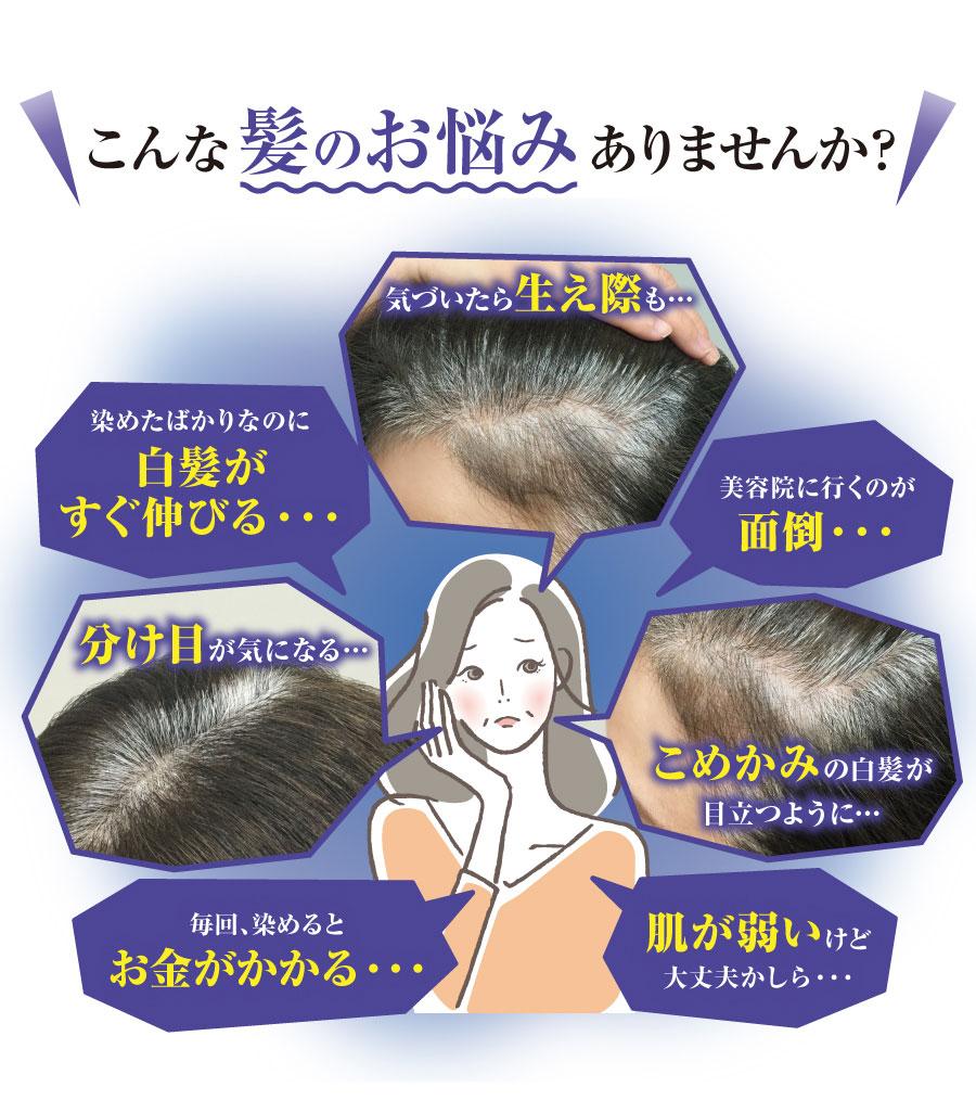 こんな髪のお悩みありませんか?