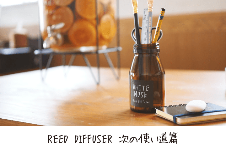 REED DIFFUSER 次の使い道篇