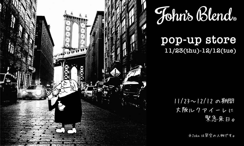 【John'sBlend POPUPストア】2017/11/23 - 12/12 POPUPストアスタート