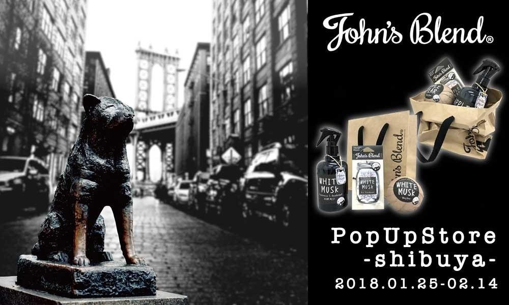 【John'sBlend POPUPストア】2018/01/25 - 02/14 POPUPストアスタート