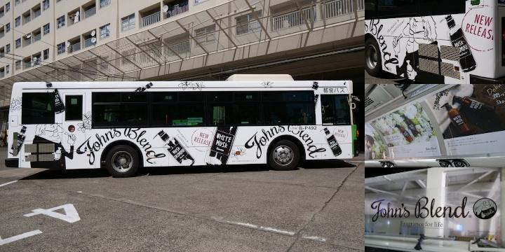 【Wrapping bus 】John'sBlend ラッピングバスが走行中!