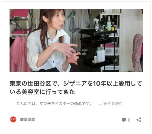 東京の世田谷区で、ジザニアを10年以上愛用している美容室に行ってきた