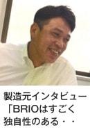 酵素水BRIOのインタビュー