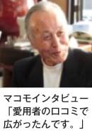 小野寺会長のインタビュー